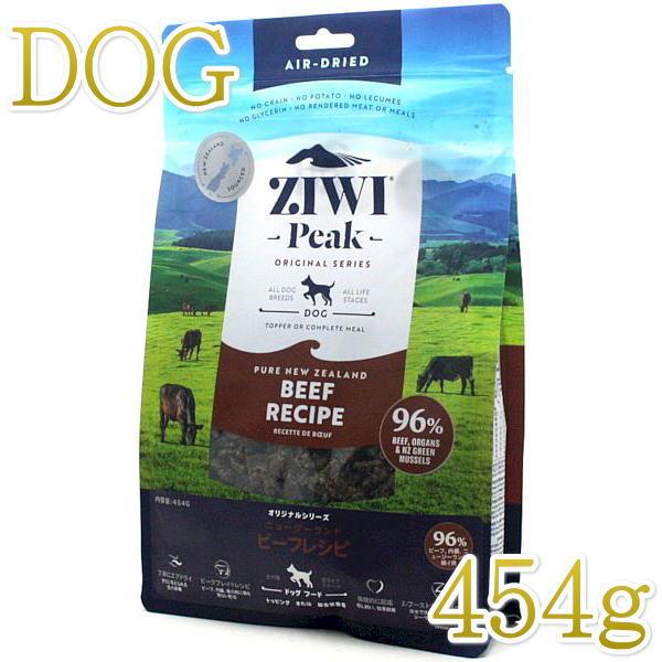 画像1: 最短賞味2021.6・ジウィピーク 犬 NZグラスフェッドビーフ 454g 全年齢グレインフリードッグフード ZiwiPeak 正規品 zi93187 (1)