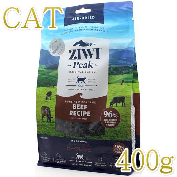 画像1: 最短賞味2021.4・ジウィピーク 猫 NZグラスフェッド ビーフ 400g全年齢猫用グレインフリー キャットフードZiwiPeak正規品zi93309 (1)