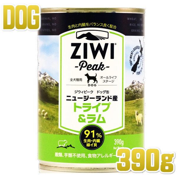 画像1: 最短賞味2022.5・ジウィピーク 犬缶 NZトライプ&ラム 390g 全年齢ウェット ドッグフード総合栄養食 ZiwiPeak 正規品 zi94269 (1)