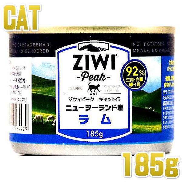 画像1: 最短賞味2022.6・ジウィピーク 猫缶 ラム 185g 全年齢ウェット キャットフード 総合栄養食 Ziwipeak正規品 zi94429 (1)