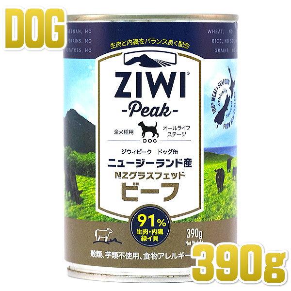 画像1: 最短賞味2023.2・ジウィピーク 犬 NZグラスフェッドビーフ 390g缶 全年齢ウェット ドッグフード総合栄養食 ZiwiPeak正規品zi94467 (1)