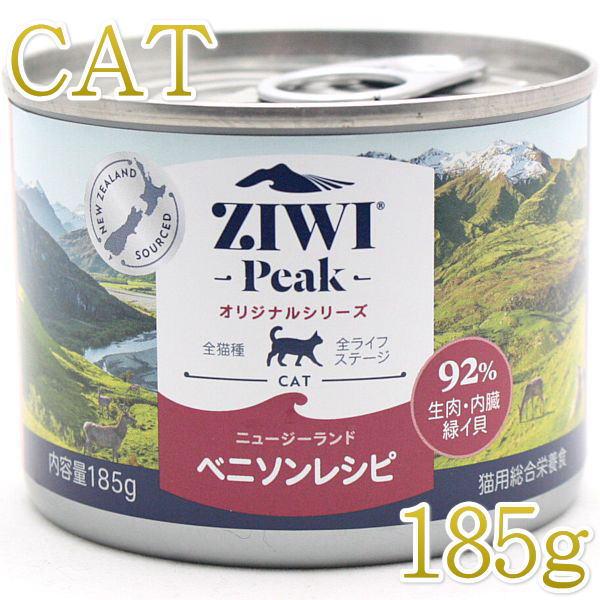 画像1: 最短賞味2023.2・ジウィピーク 猫缶 ベニソン 185g 全年齢ウェット キャットフード 総合栄養食 Ziwipeak正規品 zi94542 (1)