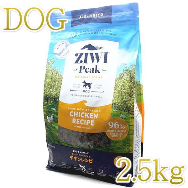 画像1: 最短賞味2021.4・ジウィピーク 犬 フリーレンジチキン 2.5kg 全年齢グレインフリードッグフード ZiwiPeak 正規品 zi94788 (1)
