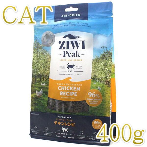画像1: 最短賞味2022.6・ジウィピーク 猫 フリーレンジ チキン 400g 全年齢猫用グレインフリー キャットフードZiwi正規品zi94849 (1)