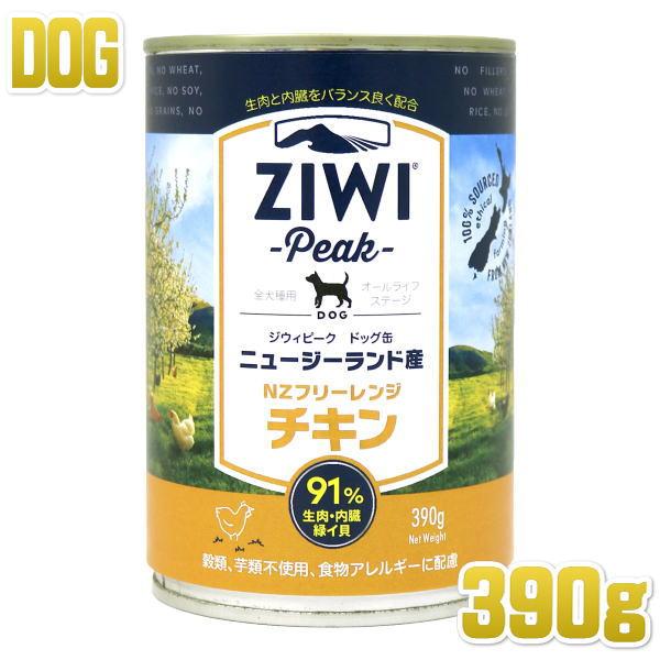 画像1: 最短賞味2023.6・ジウィピーク 犬缶 チキン 390g 全年齢ウェット ドッグフード総合栄養食 ZiwiPeak 正規品 zi94863 (1)