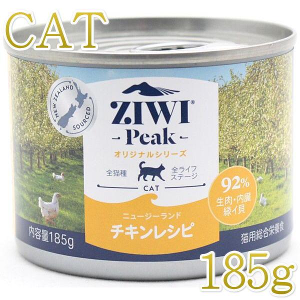 画像1: 最短賞味2022.2・ジウィピーク 猫缶 チキン 185g 全年齢ウェット キャットフード 総合栄養食 Ziwipeak正規品 zi94887 (1)