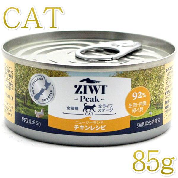 画像1: 最短賞味2022.12・ジウィピーク 猫 キャット缶 フリーレンジチキン 85g キャットフード ウェット全年齢 総合栄養食 Ziwipeak正規品zi94900 (1)