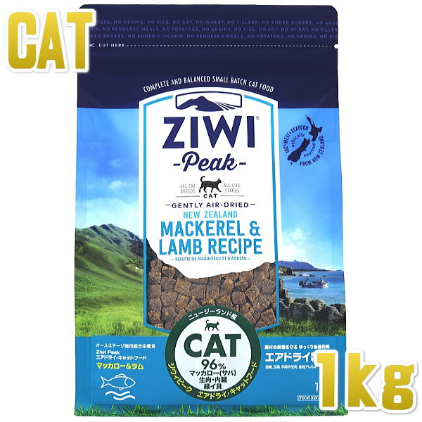 画像1: 最短賞味2020.8・ジウィピーク 猫 NZマッカロー&ラム 1kg 全年齢グレインフリー キャットフード ZiwiPeak 正規品 zi95792 (1)