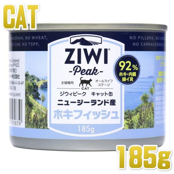 画像1: 最短賞味2021.12・ジウィピーク 猫缶 NZホキフィッシュ 185g 全年齢ウェット キャットフード 総合栄養食 Ziwipeak正規品 zi95839 (1)