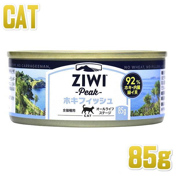 画像1: 最短賞味2022.3・ジウィピーク 猫缶 NZホキフィッシュ 85g 全年齢ウェット キャットフード 総合栄養食 Ziwipeak正規品 zi95877 (1)