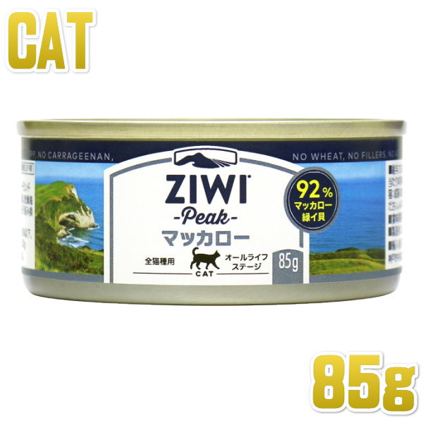 画像1: 最短賞味2022.3・ジウィピーク 猫缶 NZマッカロー 85g 全年齢ウェット キャットフード 総合栄養食 Ziwipeak正規品 zi95952 (1)