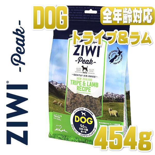 画像1: 最短賞味2020.11・ジウィピーク 犬用 トライプ&ラム 454g 全年齢対応 エアドライ・ドッグフード グレインフリー穀物不使用 ジーウィーピーク ZiwiPeak 正規品 zi94047 (1)
