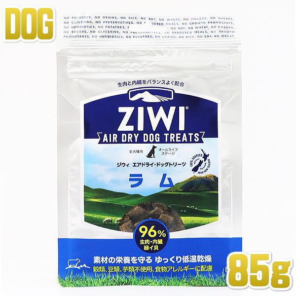 画像1: 最短賞味2020.12・ジウィピーク 犬用 ドッグトリーツ ラム 85g 総合栄養食・エアドライ・グレインフリー 穀物不使用 ジーウィーピーク ZiwiPeak 正規品 zi94672 (1)