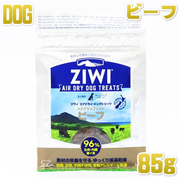 画像1: 最短賞味2020.6・リニューアル品ジウィピーク 犬用 ドッグトリーツ NZグラスフィッド ビーフ 85g 総合栄養食おやつ・エアドライ・ドッグフード・グレインフリー・穀物不使用・ジーウィーピーク・ZiwiPeak 正規品 zi94702 (1)