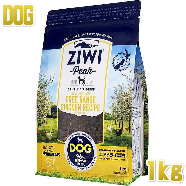 画像1: 最短賞味2020.7・ジウィピーク 犬用 チキン 1kg 全年齢対応 エアドライ・ドッグフード グレインフリー 穀物不使用 ジーウィーピーク ZiwiPeak 正規品 zi94801 (1)